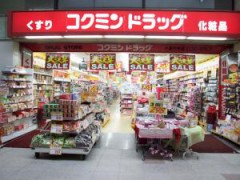 コクミン 小倉中央店