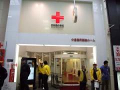 小倉魚町献血ルーム