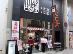 アルク小倉魚町店