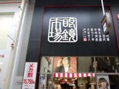眼鏡市場 小倉魚町店