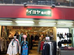 イヨヤ魚町店
