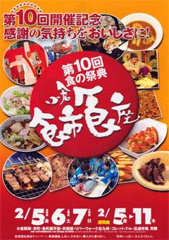 第10回 食の祭典 小倉食市食座