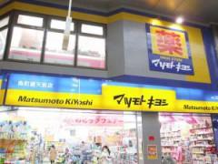 マツモトキヨシ魚町銀天街店