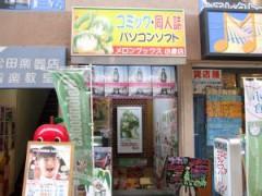 メロンブックス小倉店