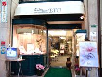 クィーンギャラリー宝石のエトウ小倉店