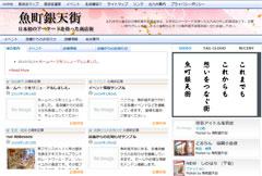 魚町銀天街ホームページ