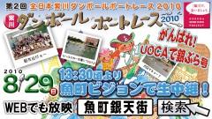 第2回 全日本紫川 ダンボールボートレース
