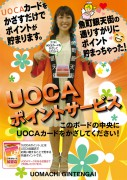 UOCA来店ポイントサービス