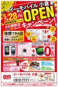 イー・モバイル小倉 オープンキャンペーン