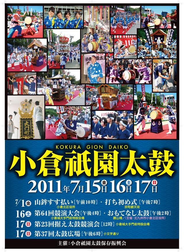 小倉祇園太鼓B2ポスター2011